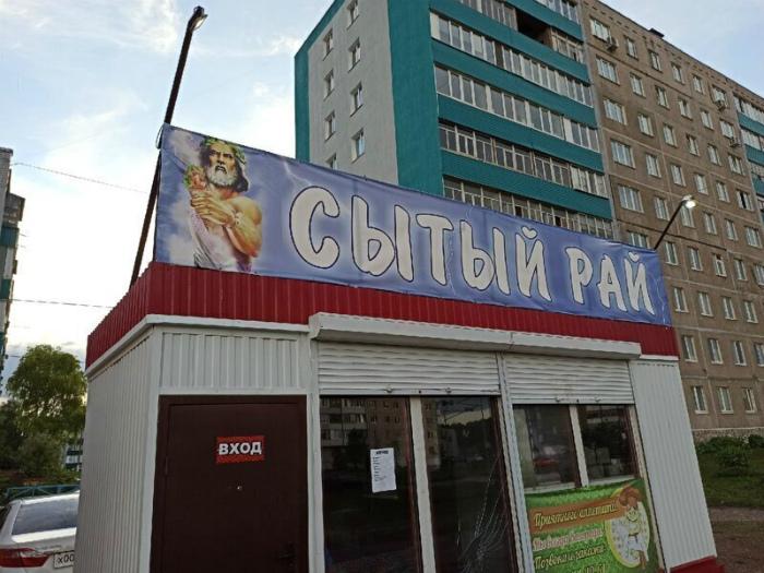 По мнению Novate.ru, рай выглядит несколько иначе! | Фото: myrussia.life.