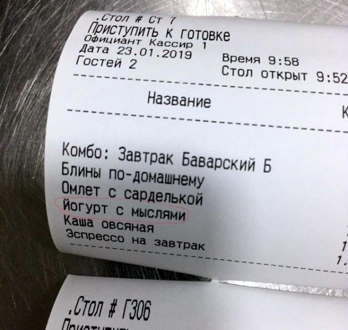 Novate.ru очень интересно, что за мысли в йогурте. | Фото: pomada.cc.