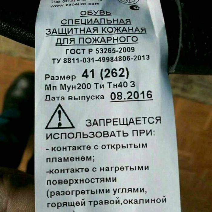 По мнению Novate.ru, эта обувь не годится для пожарных. | Фото: Gorod.tomsk.ru.
