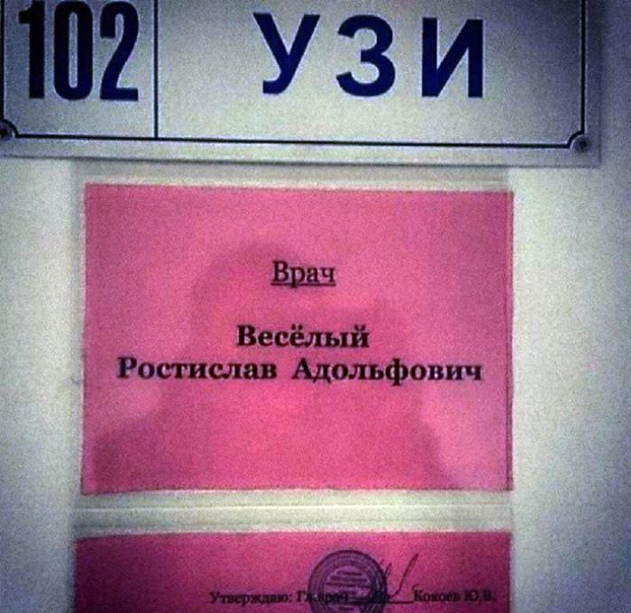 Жизнерадостный врач. | Фото: Фишки.нет.