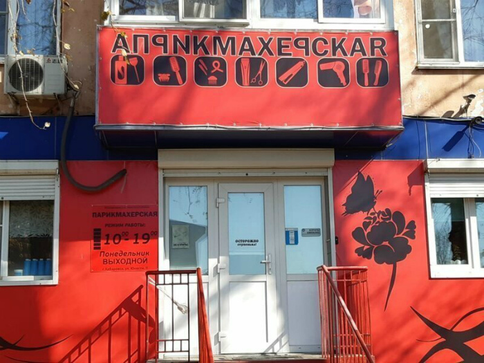 По мнению Novate.ru, эта парикмахерская для интеллектуалов. | Фото: myrussia.life.