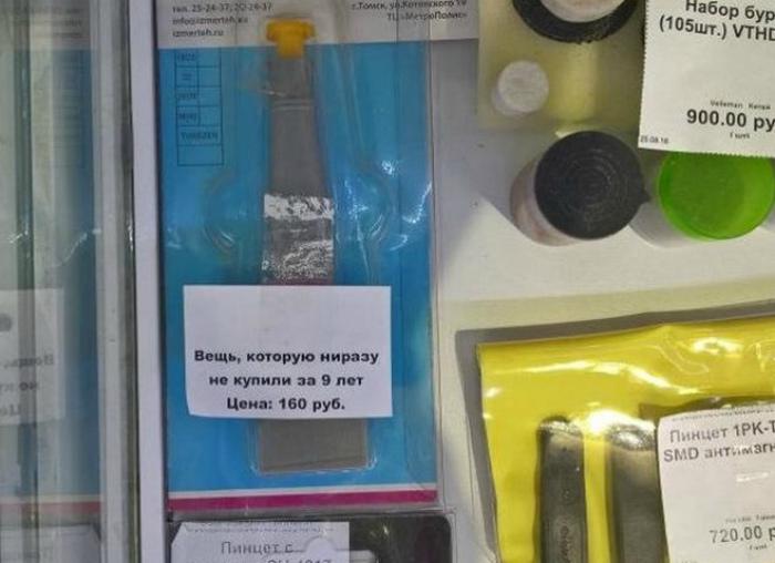 По мнению Novate.ru, у этой вещи нет шансов. | Фото: Ribalych.ru.