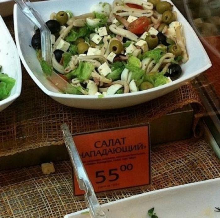 Novate.ru предупреждает, ингредиенты этого салата могут напасть! | Фото: Пикабу.