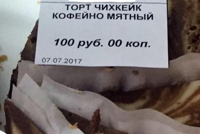 Новинки кулинарии на Novate.ru. | Фото: Pikabu.