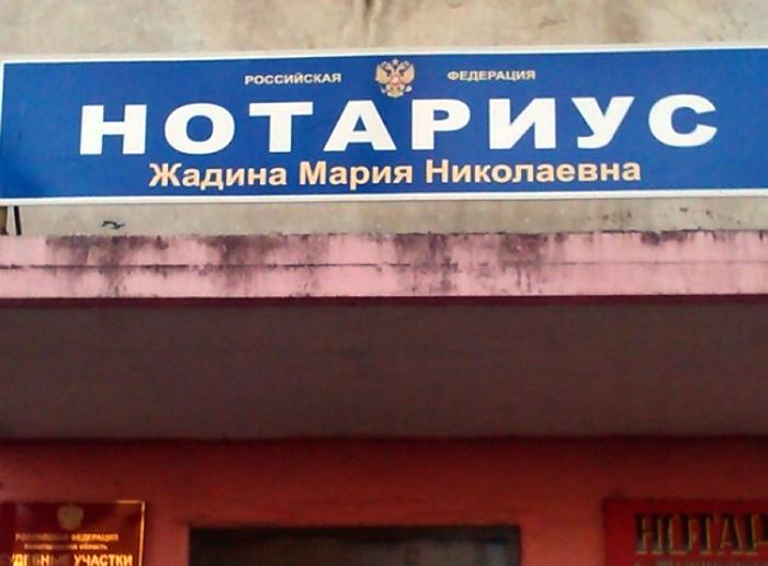 Нотариус, который своего не упустит. | Фото: fishki.net.