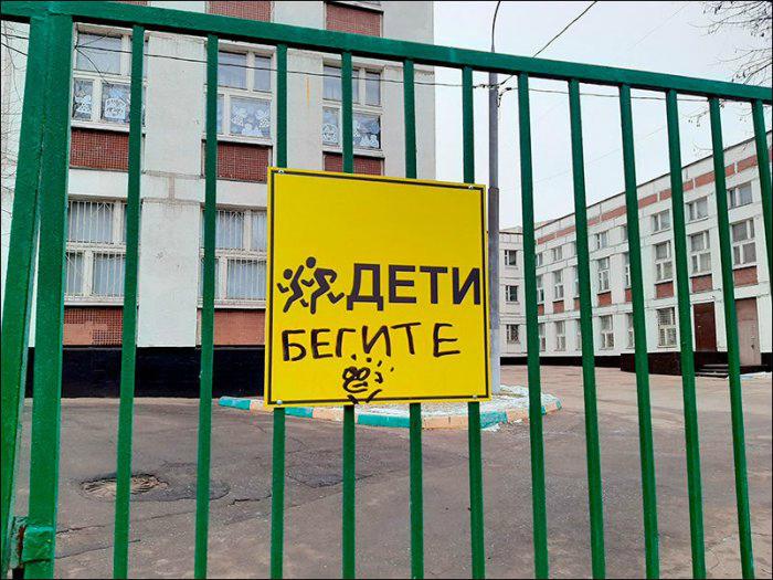 Бегите, а то «застрянете» на 10 лет! | Фото: Загоны.ру.