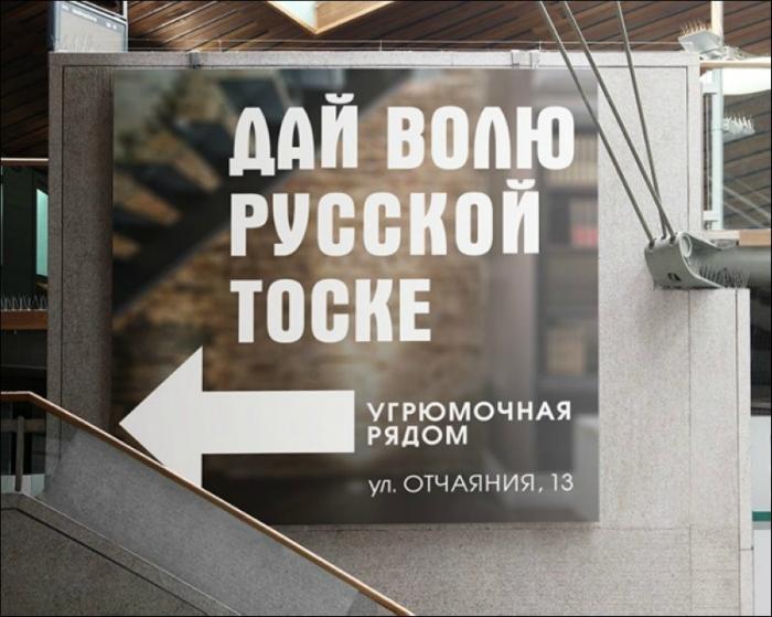 Место, где живет русская тоска.