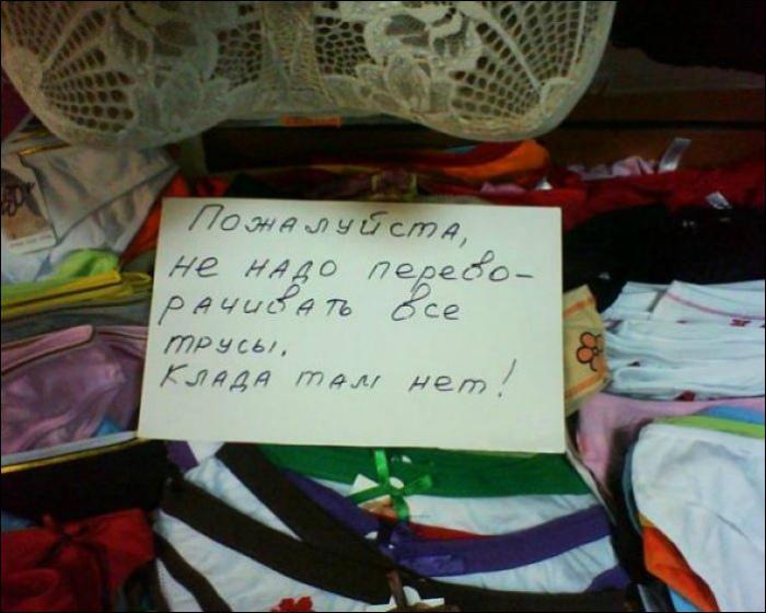 Novate.ru рекомендует не верить малознакомым людям на слово и продолжать искать! | Фото: Прикол.ру.
