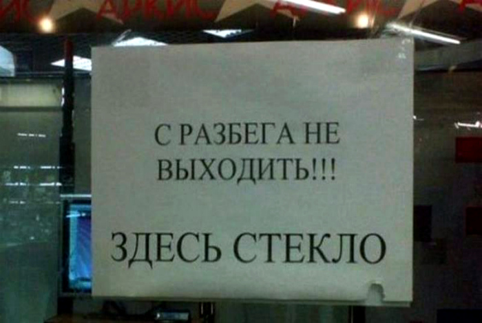 Novate.ru предлагает хуже мыть стекло. | Фото: Самое Интересное.