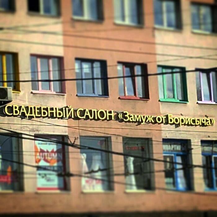 Это почти как от кутюр, только от Борисыча… | Фото: myrussia.life.