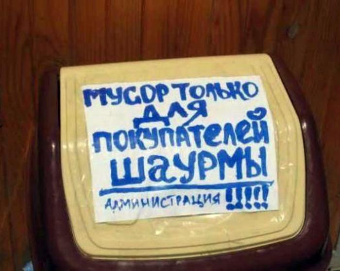 Novate.ru подчеркивает, рыться в мусоре может только тот, кто купил шаурму. | Фото: Сайт веселого настроения.