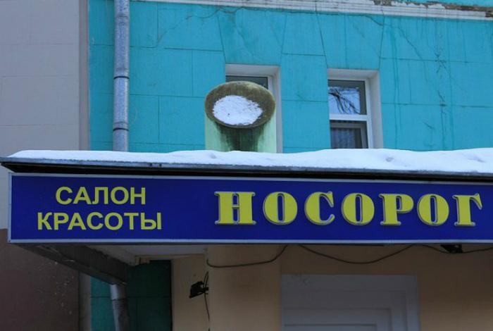 По мнению Novate.ru, это лучшее название для салона красоты. | Фото: ОчепяткИ.ру.