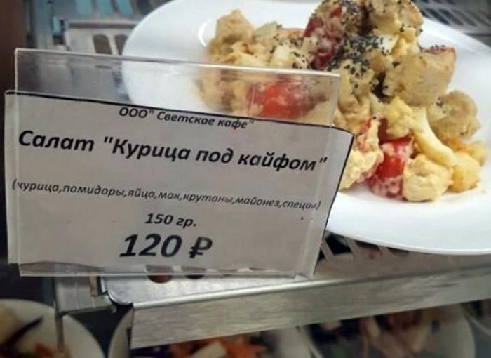 Novate.ru не рекомендует покупать этот салат. | Фото: Бугага.