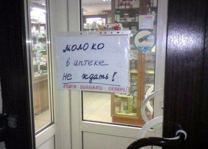 Грозные аптекари против молока.