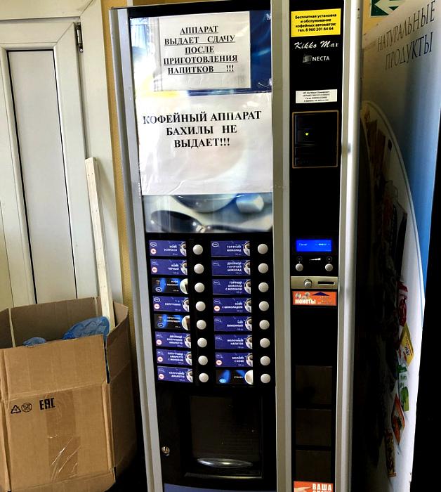 По мнению Novate.ru, это неправильный автомат! | Фото: Пикабу.