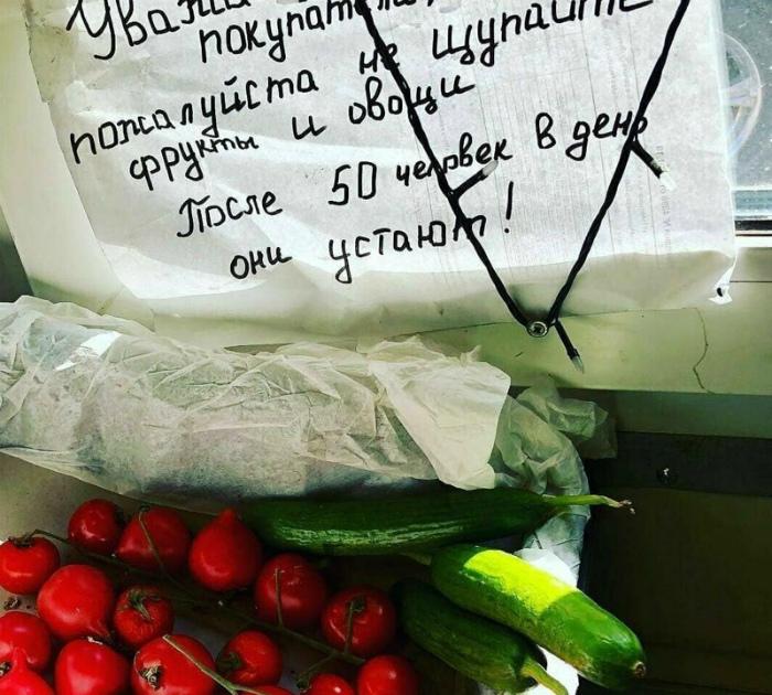 Овощи с высокими моральными принципами. | Фото: Банка Варенья.