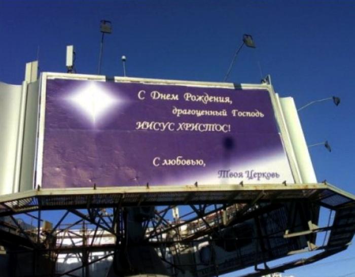 Даже Бога поздравляют на бигбордах. | Фото: ЯПлакалъ.