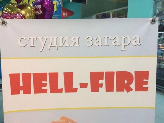 Обнадеживающее название. | Фото: magSpace.ru.