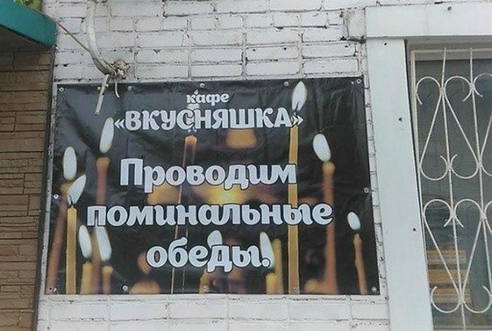 Поминашки во «Вкусняшке»! | Фото: Ribalych.ru.