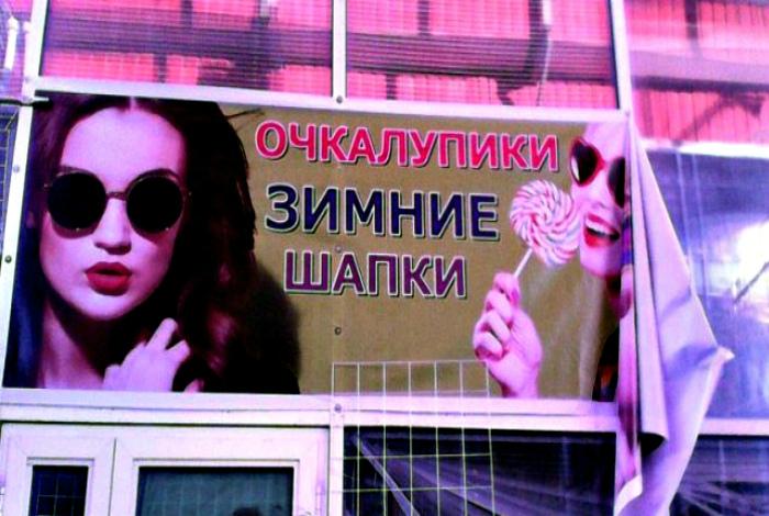 По мнению Novate.ru, владельцы этого магазина очень загадочные люди. | Фото: У-ха-ха.