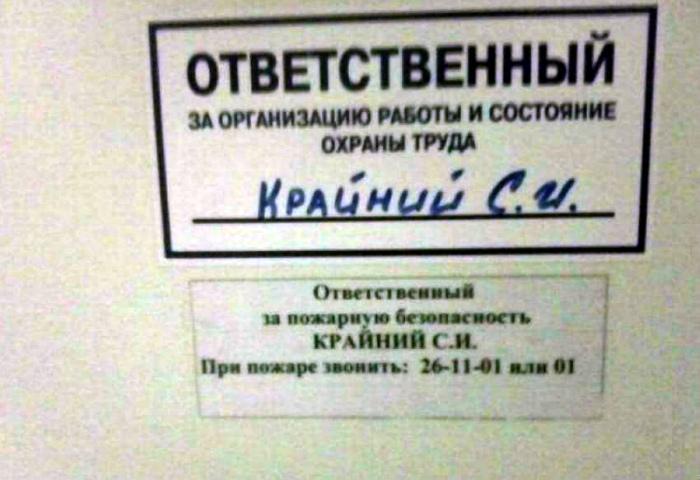 Novate.ru искренне сочувствует этому несчастному, который все время Крайний. | Фото: Пикабу.
