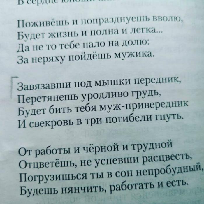 Поэзия нового времени. | Фото: Humor.FM.