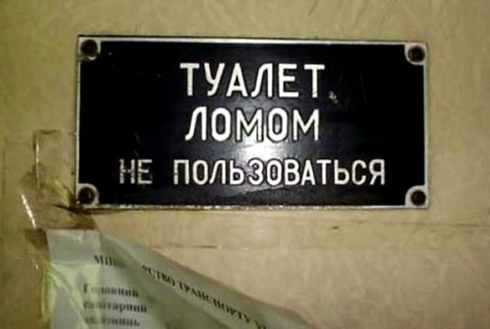 По мнению Novate.ru, в туалете без лома вообще делать нечего! | Фото: Twizz.