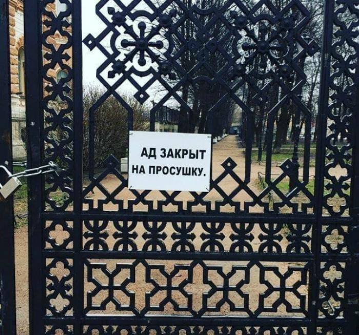 Ад закрыт, черти распущены... | Фото: LiveInternet.