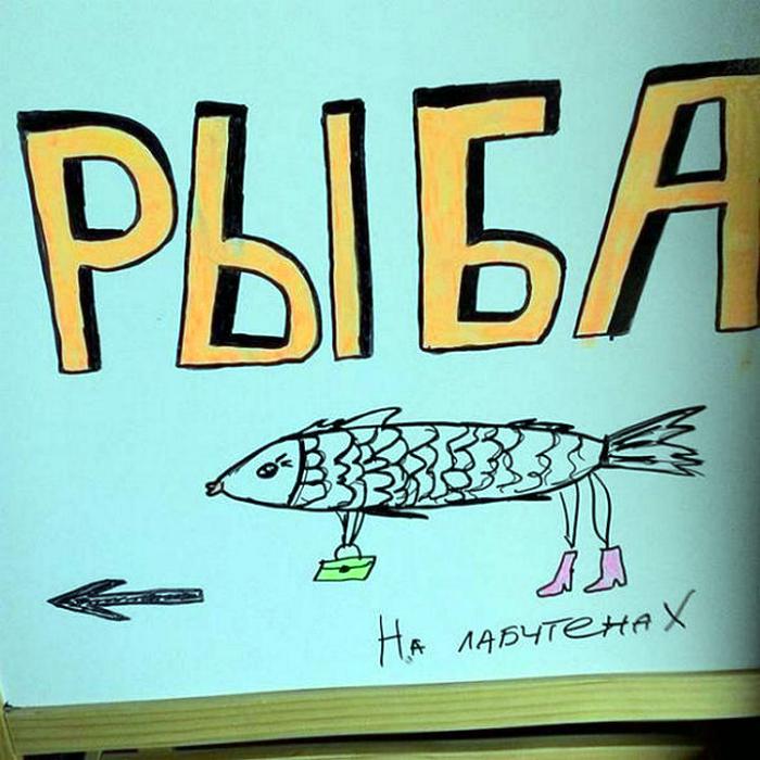 Модная рыба.