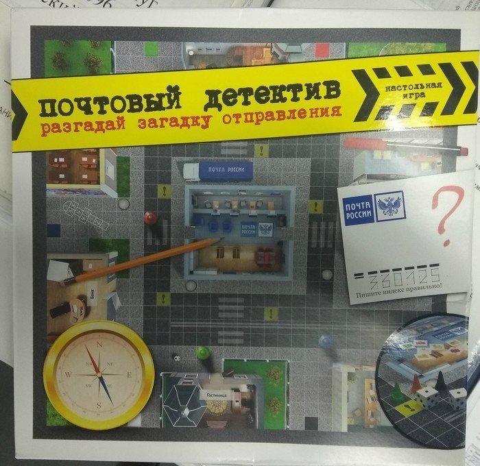 Криминальная игра «Куда исчез твой конверт».