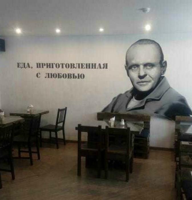 Серьезно, портрет Ганнибала Лектора в общепите?.. | Фото: Диджитальня.рф.