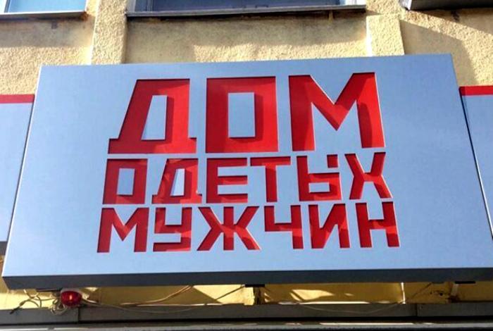 Novate.ru сообщает, все мужчины будут одеты! | Фото: humor.fm.
