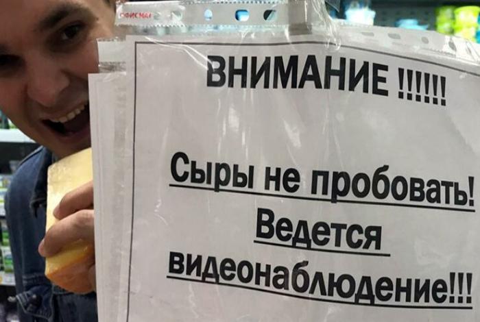 Магазин дурацких правил.| Фото: Klevo.Net.