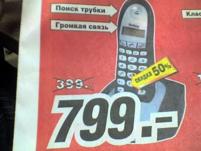 По мнению Novate.ru, они понятия не имеют, что такое «скидка»! | Фото: Yaplakal.