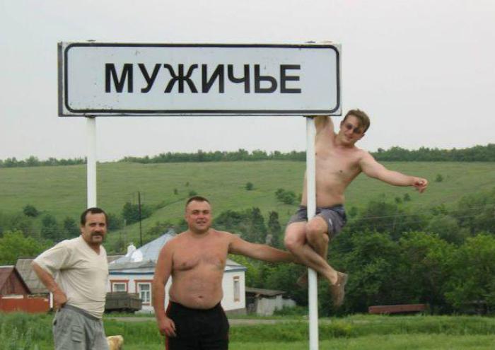 Село настоящих мужчин.