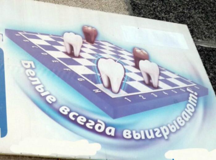 Если речь идет о зубах.