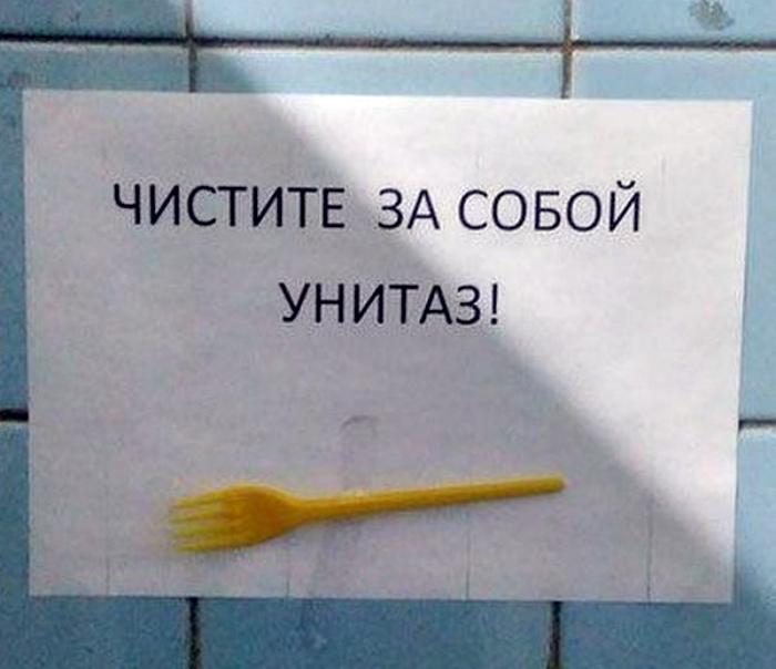 Желтая вилка в помощь!