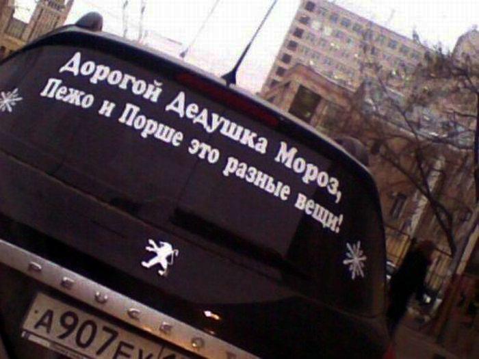 По мнению Novate.ru, Дедушка Мороз совсем не разбирается в машинах. | Фото: Batona.net.