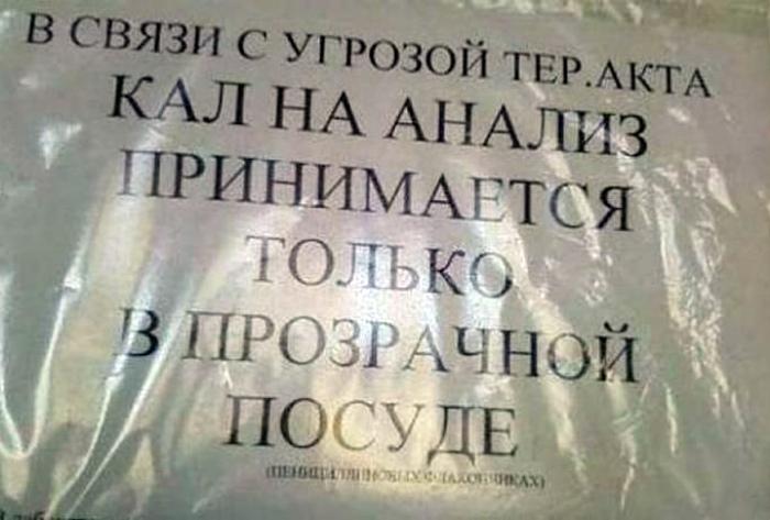 Про терроризм и анализы! | Фото: Телеграф.