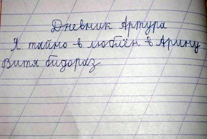 Из личного дневника.