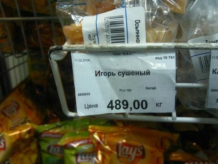 Бедный, бедный Игорь.