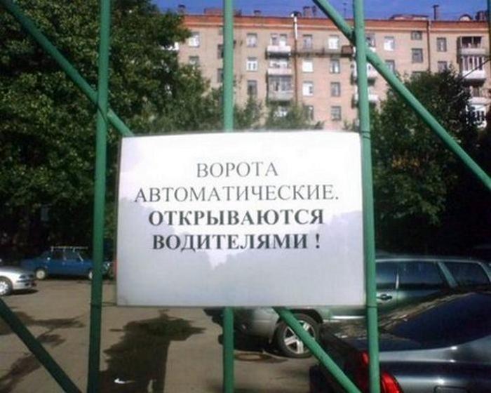 Необычные автоматические системы на Novate.ru. | Фото: Ribalych.ru.