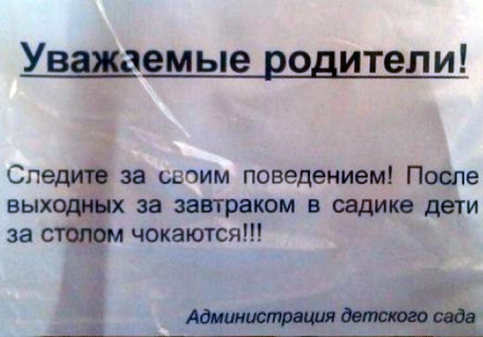 Рекомендации по воспитанию на Novate.ru. | Фото: Главком.