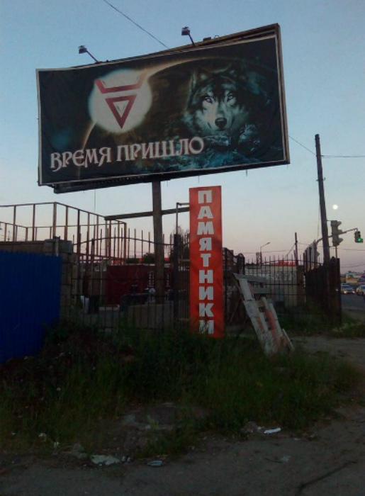 Реклама, которая угрожает! | Фото: Chert-poberi.ru.