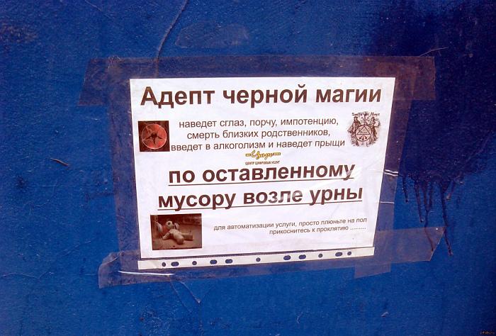 «Кажется, теперь я понимаю, откуда корни всех моих проблем...»| Фото: pisez.com.