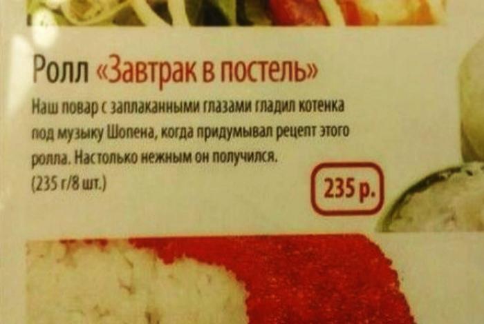 Нежный ролл от сентиментального повара. | Фото: Chert-poberi.ru.