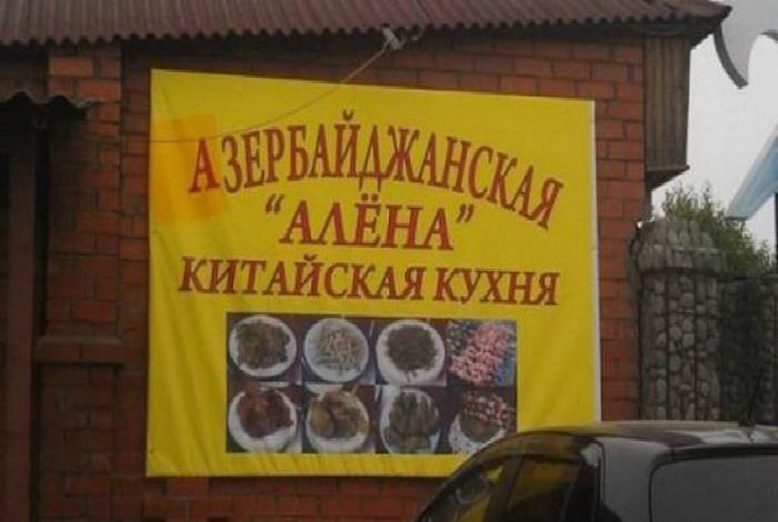 Ну тут все ясно: Алена из Азербайджана готовит китайские блюда.