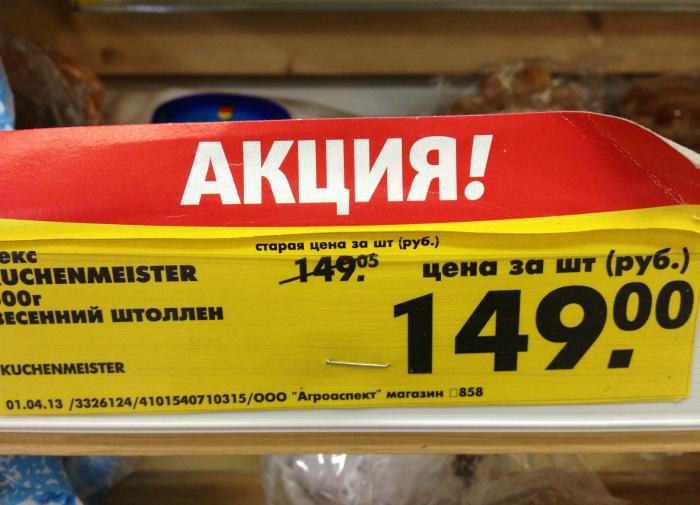 Акции и выгодные предложения в супермаркетах. | Фото: Пикабу.