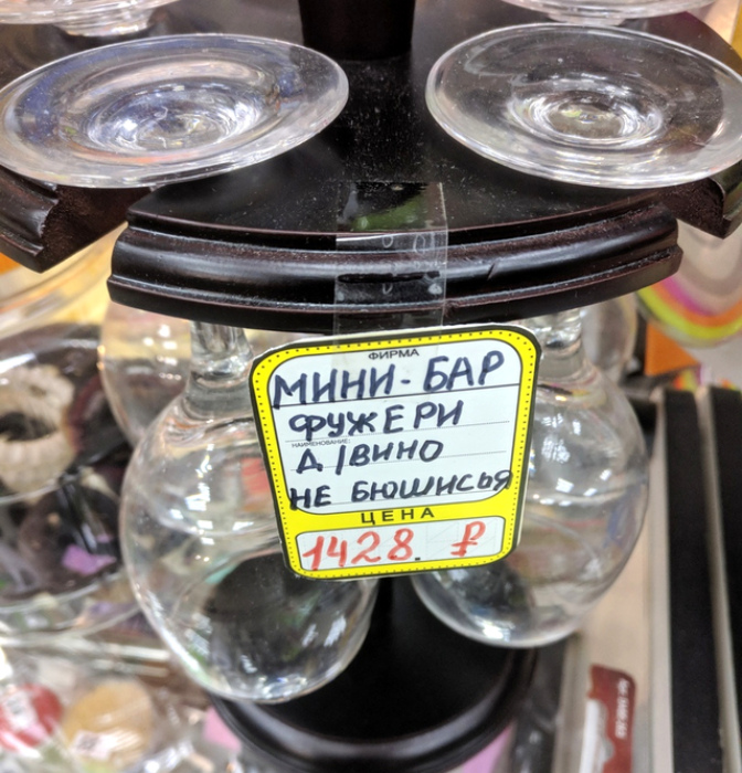 По мнению Novate.ru, без расшифровки тут не обойтись! | Фото: pisez.com.