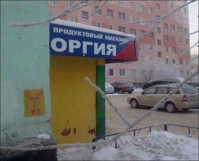Поэтическое название продуктового. | Фото: Смехопанорама.